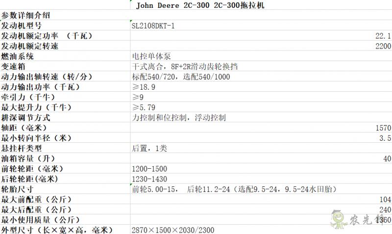 2C-350拖拉机详细参数  智能化农机设备_约翰迪尔