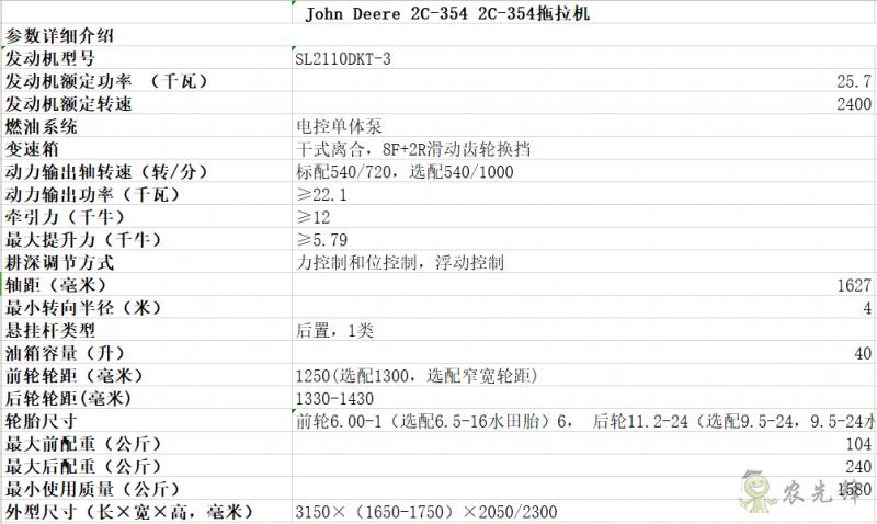 2C-354拖拉机详细信息  智能化农机设备_约翰迪尔