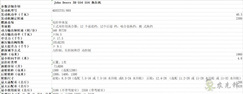 3B-554拖拉机详细参数 智能化农机设备_约翰迪尔