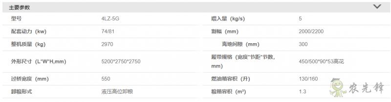 雷神水稻收割机——RG50超越版(4LZ-5G)