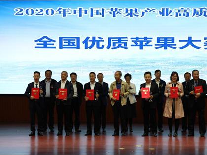 2020年中国苹果产业高质量发展大会在山东栖霞举行