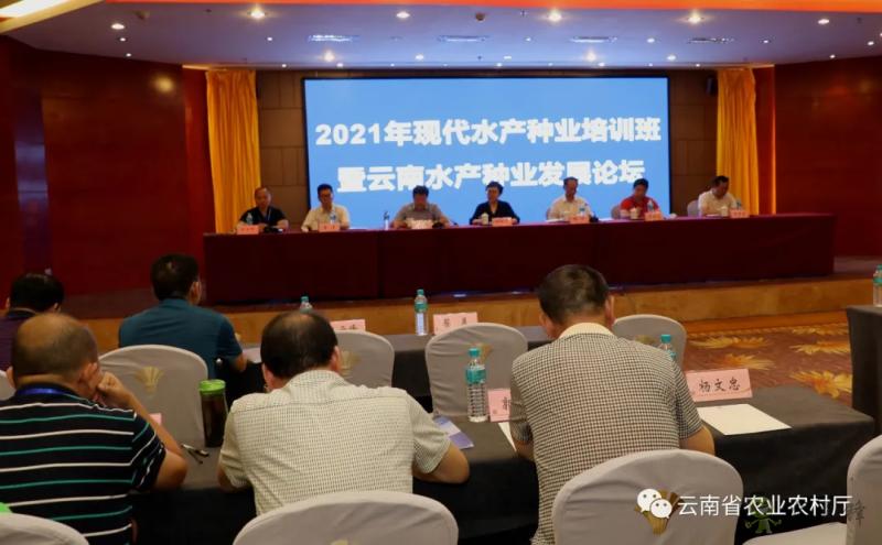 现代水产种业培训班暨云南水产种业发展论坛举行