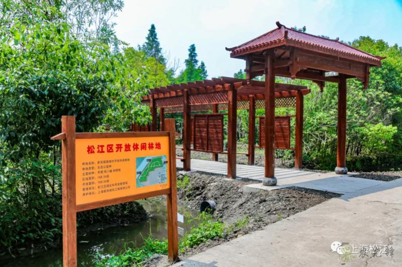 松江首个开放式休闲林地建成开放