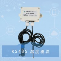 RS485温度模块