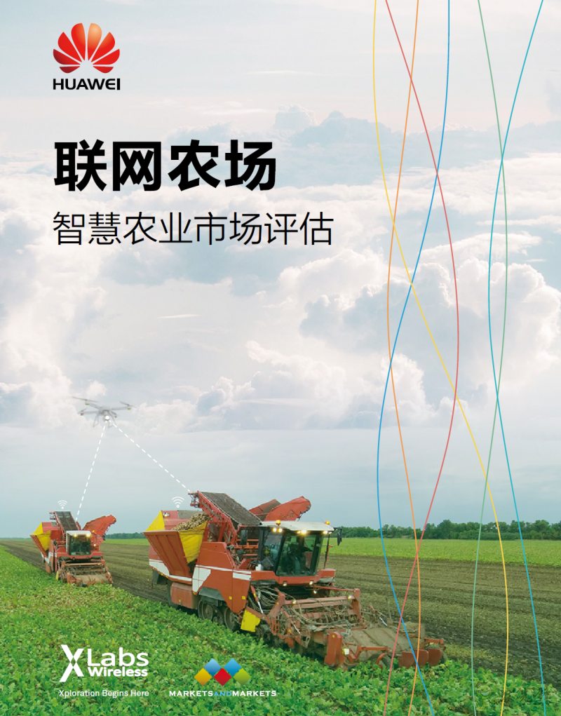 华为:联网农场-智慧农业市场评估