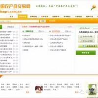 农产品电子商务平台