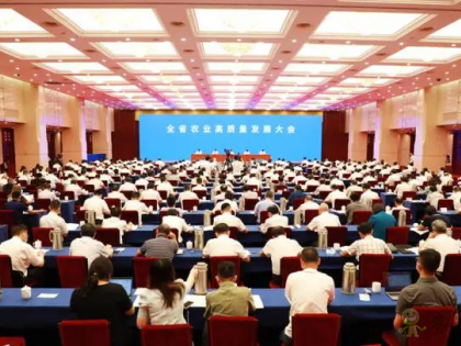 浙江召开农业高质量发展大会