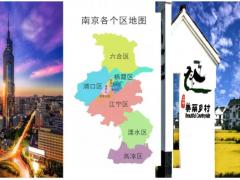 南京创意休闲农业的实践与探索
