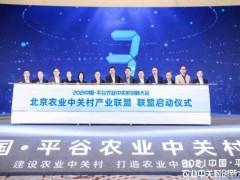 2021中国·平谷农业中关村创新大会在京举行