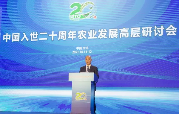 中国入世二十周年农业发展高层研讨会在北京召开