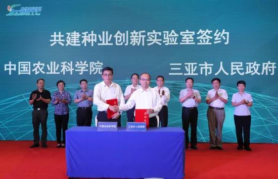中国农科院与三亚市人民政府共建种业创新实验室